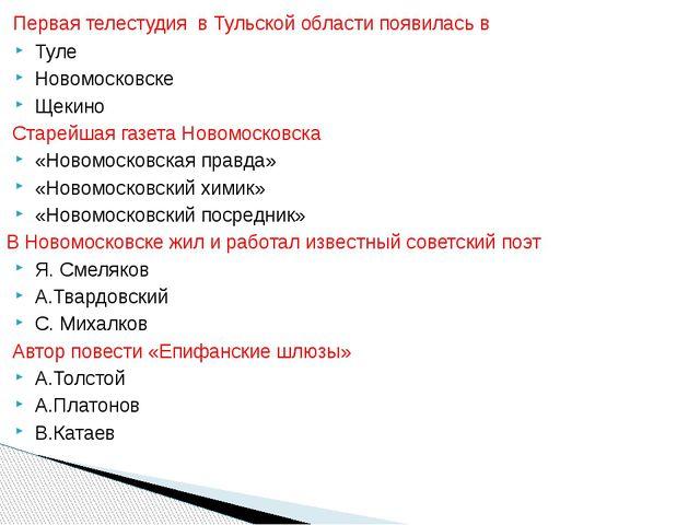 Первая телестудия в Тульской области появилась в Туле Новомосковске Щекино С...