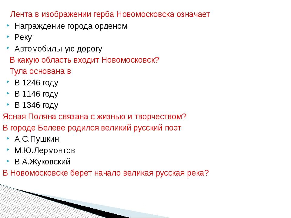 Лента в изображении герба Новомосковска означает Награждение города орденом...