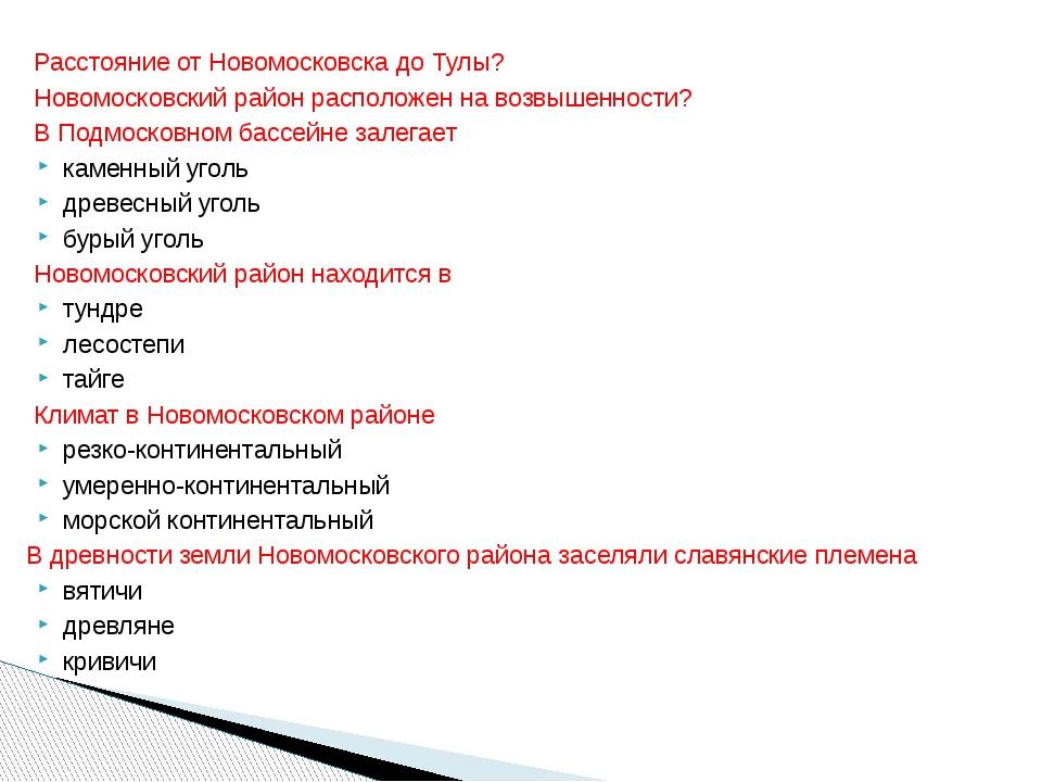 Расстояние от Новомосковска до Тулы? Новомосковский район расположен на возв...