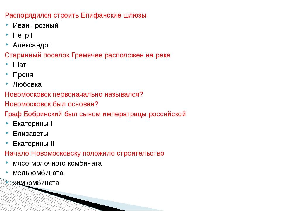 Распорядился строить Епифанские шлюзы Иван Грозный Петр I Александр I Старин...