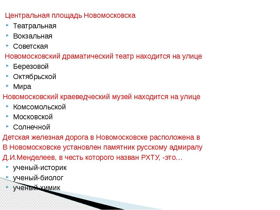 Центральная площадь Новомосковска Театральная Вокзальная Советская Новомоско...