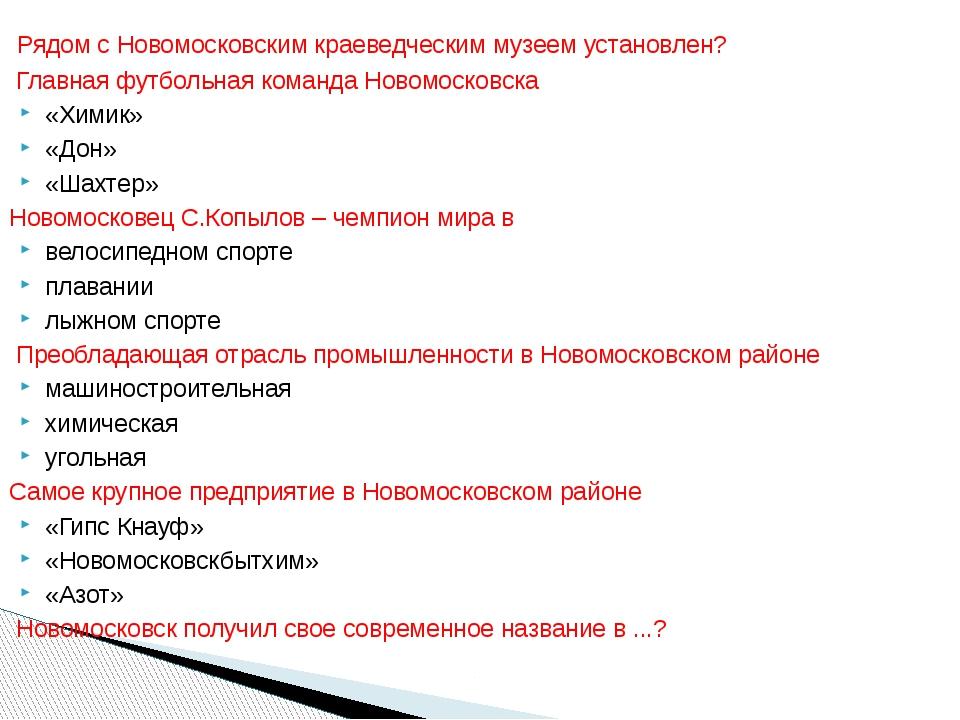 Рядом с Новомосковским краеведческим музеем установлен? Главная футбольная к...