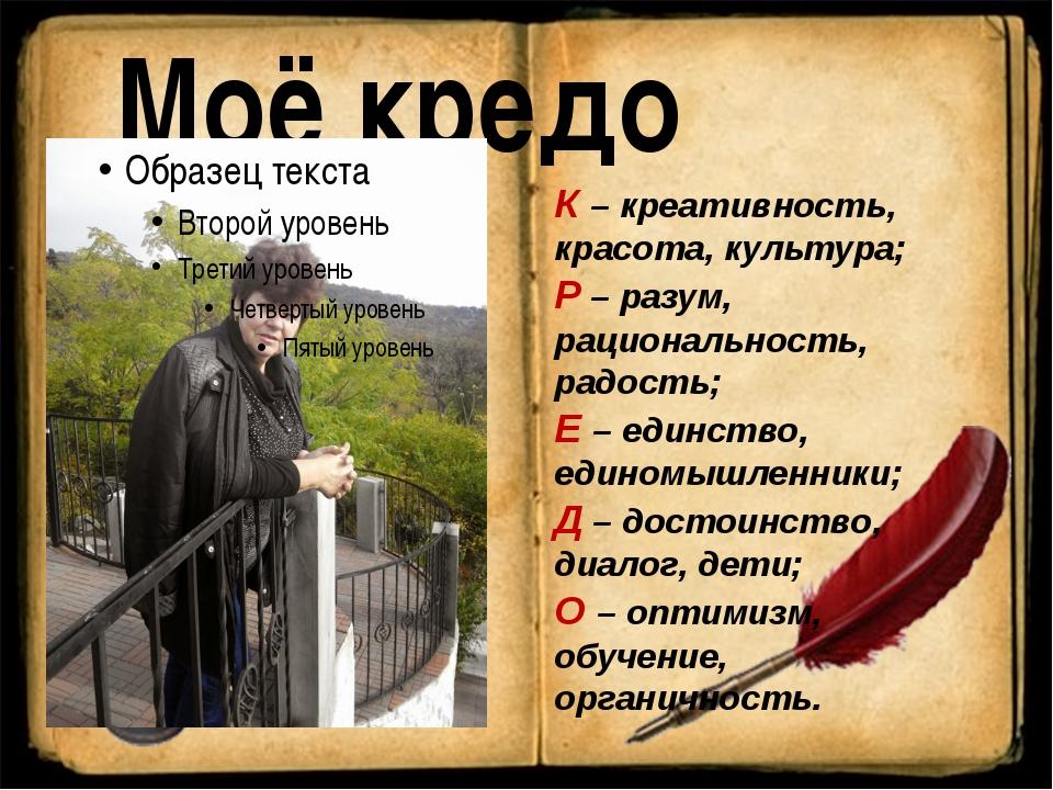 Моё кредо К – креативность, красота, культура; Р – разум, рациональность, ра...