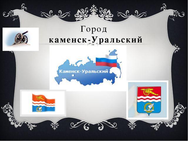 Город каменск-Уральский