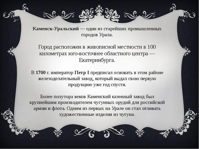 Каменск-Уральский — один из старейших промышленных городов Урала. Город распо...
