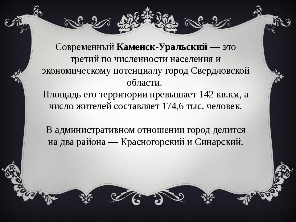 Современный Каменск-Уральский — это третий по численности населения и экономи...