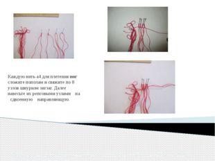 Каждую нить а4 для плетения ног сложите пополам и свяжите по 8 узлов шнурком