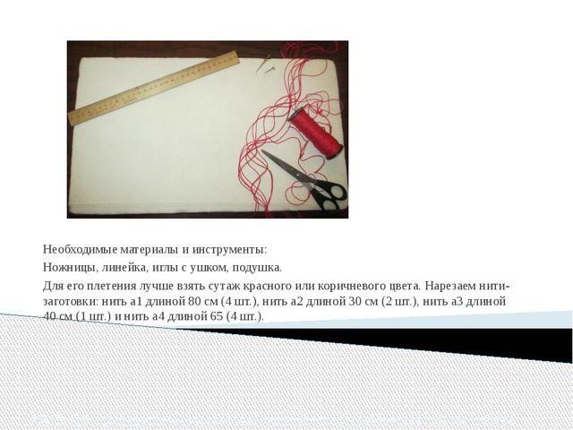 Необходимые материалы и инструменты: Ножницы, линейка, иглы с ушком, подушка....