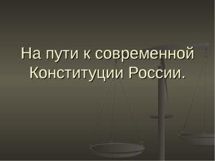 На пути к современной Конституции России.