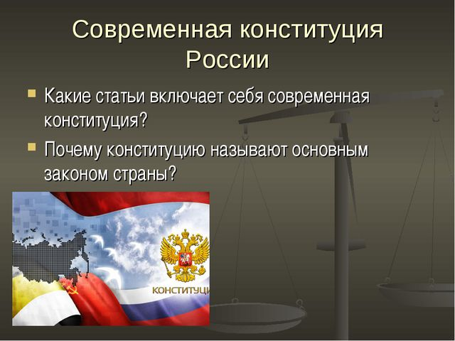 Современная конституция России Какие статьи включает себя современная констит...