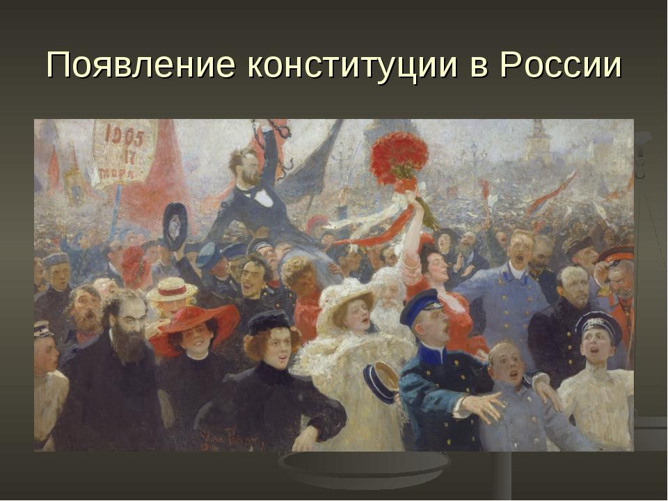 Появление конституции в России