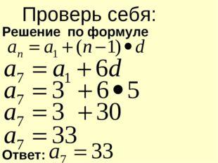 Решение по формуле Ответ: Проверь себя: