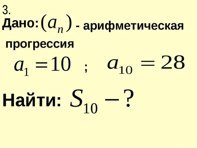 Дано: Найти: прогрессия - арифметическая ; 3.