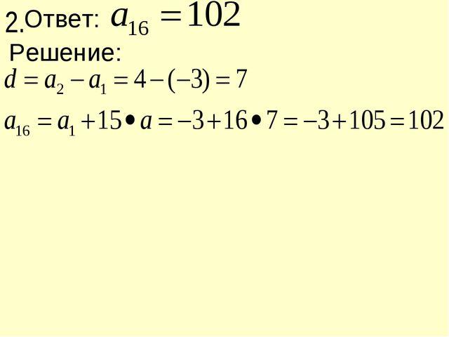 2. Ответ: Решение: