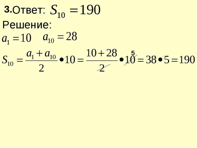 3. Ответ: Решение: 5