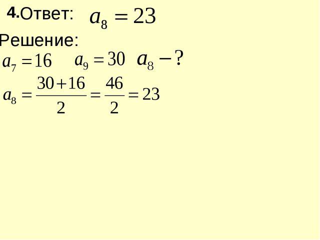 4. Ответ: Решение: