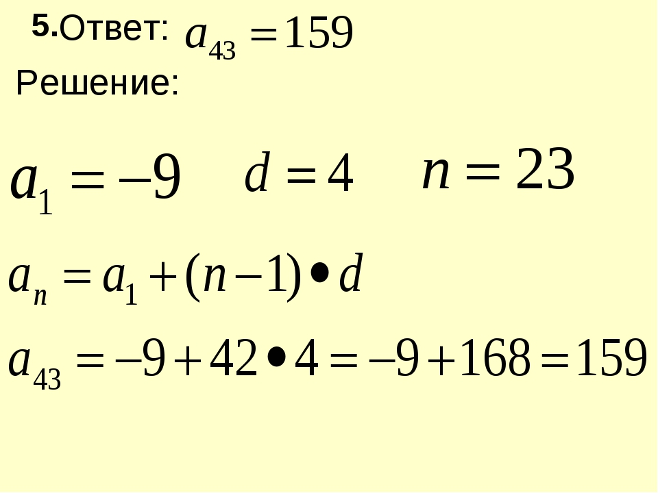 5. Ответ: Решение: