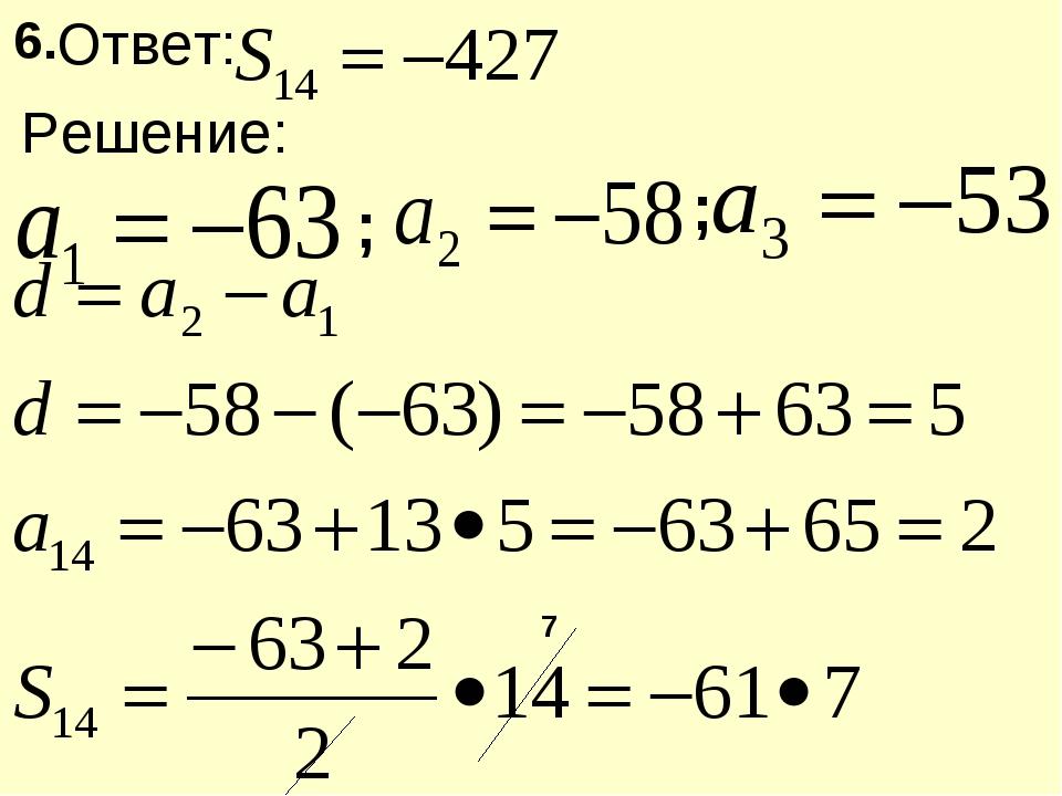 6. Ответ: Решение: ; ; 7