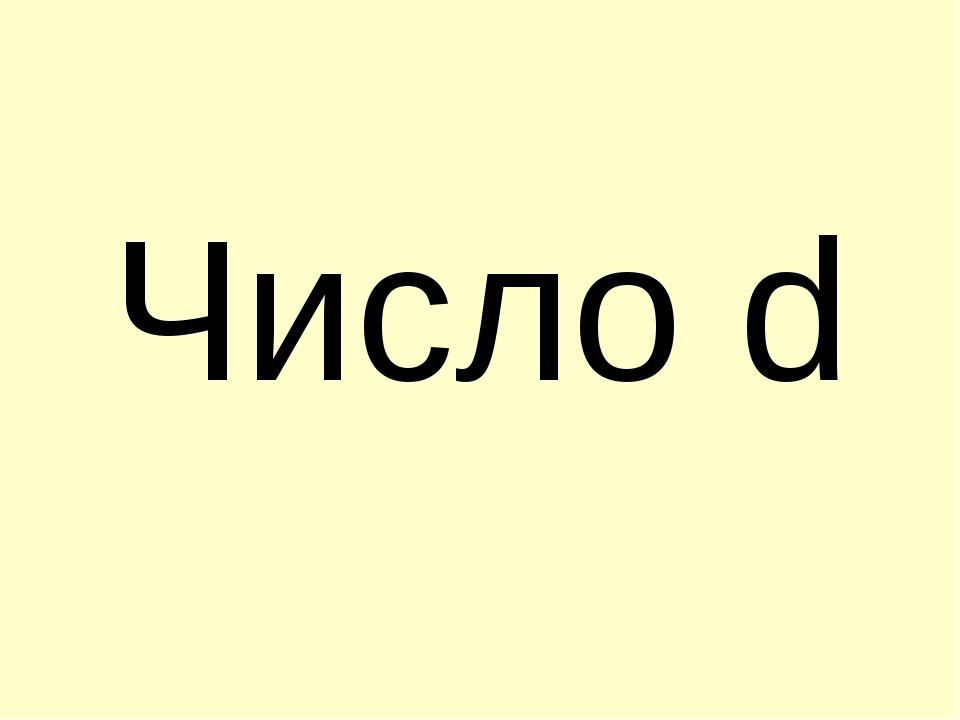 Число d