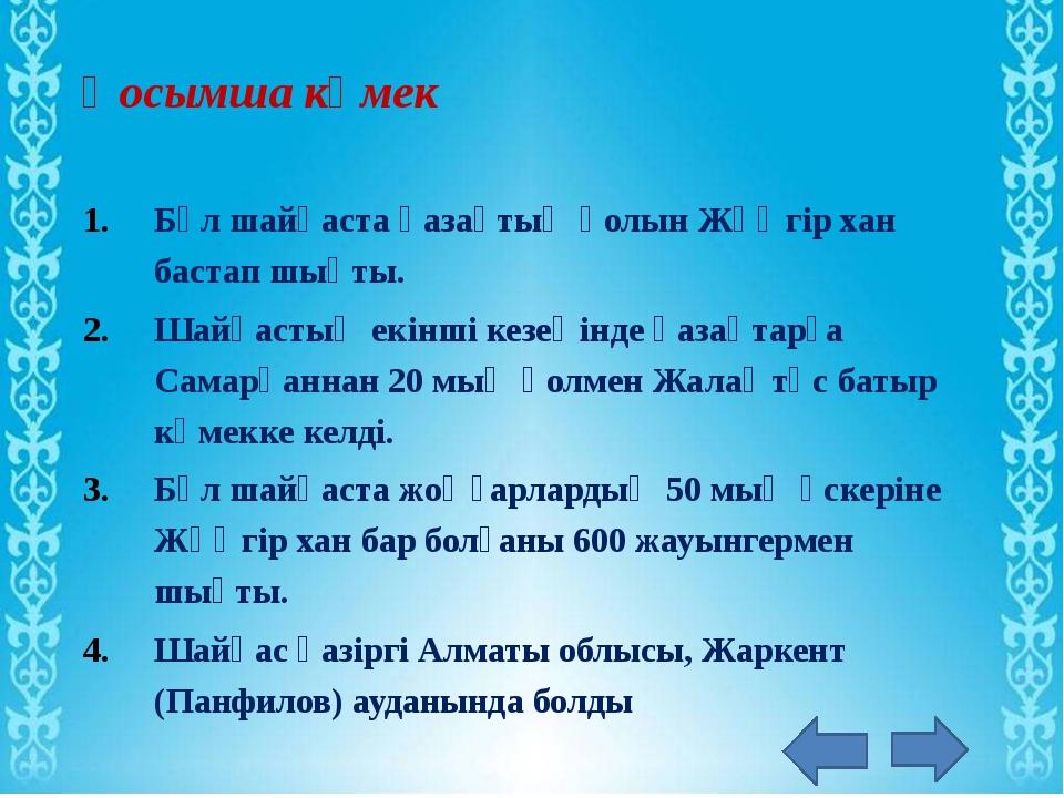 Тарихи қайраткерлер Шайқастар Тарих 10 20 30 10 20 30 10 20 30