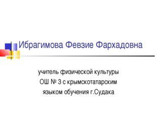 Ибрагимова Февзие Фархадовна учитель физической культуры ОШ № 3 с крымскотата