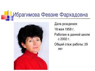Ибрагимова Февзие Фархадовна Дата рождения: 18 мая 1958 г. Работаю в данной ш