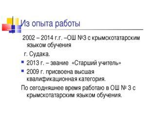 Из опыта работы 2002 – 2014 г.г. –ОШ №3 с крымскотатарским языком обучения г.