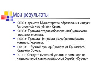 Мои результаты 2009 г. грамота Министерства образования и науки Автономной Ре