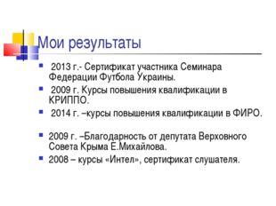 Мои результаты 2013 г.- Сертификат участника Семинара Федерации Футбола Украи