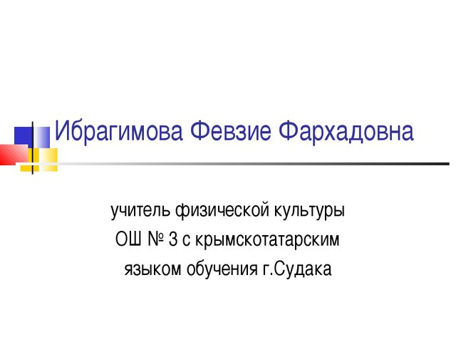 Ибрагимова Февзие Фархадовна учитель физической культуры ОШ № 3 с крымскотата...