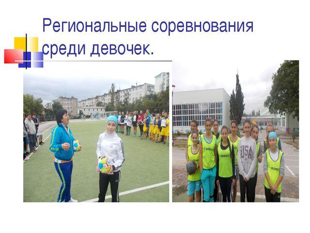Региональные соревнования среди девочек.