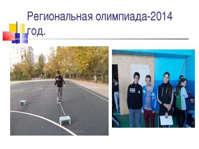Региональная олимпиада-2014 год.