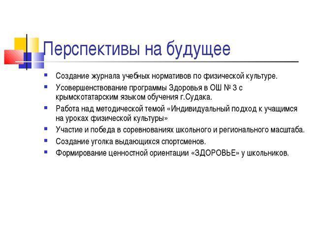 Перспективы на будущее Создание журнала учебных нормативов по физической куль...