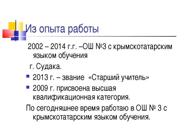 Из опыта работы 2002 – 2014 г.г. –ОШ №3 с крымскотатарским языком обучения г....