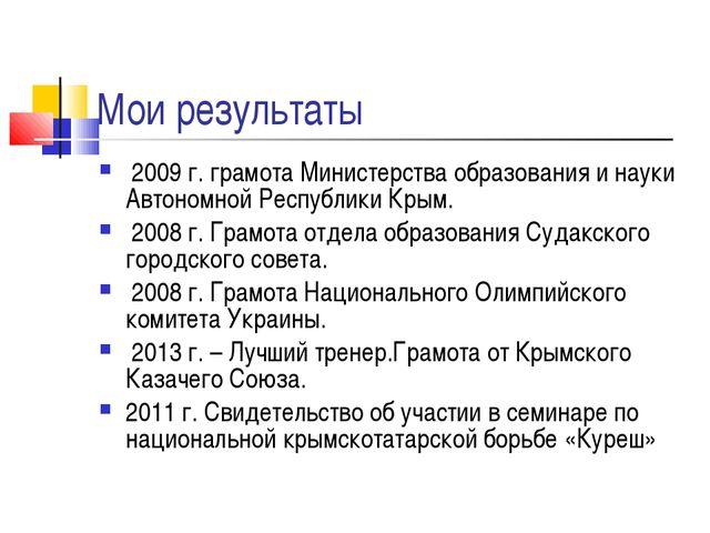 Мои результаты 2009 г. грамота Министерства образования и науки Автономной Ре...