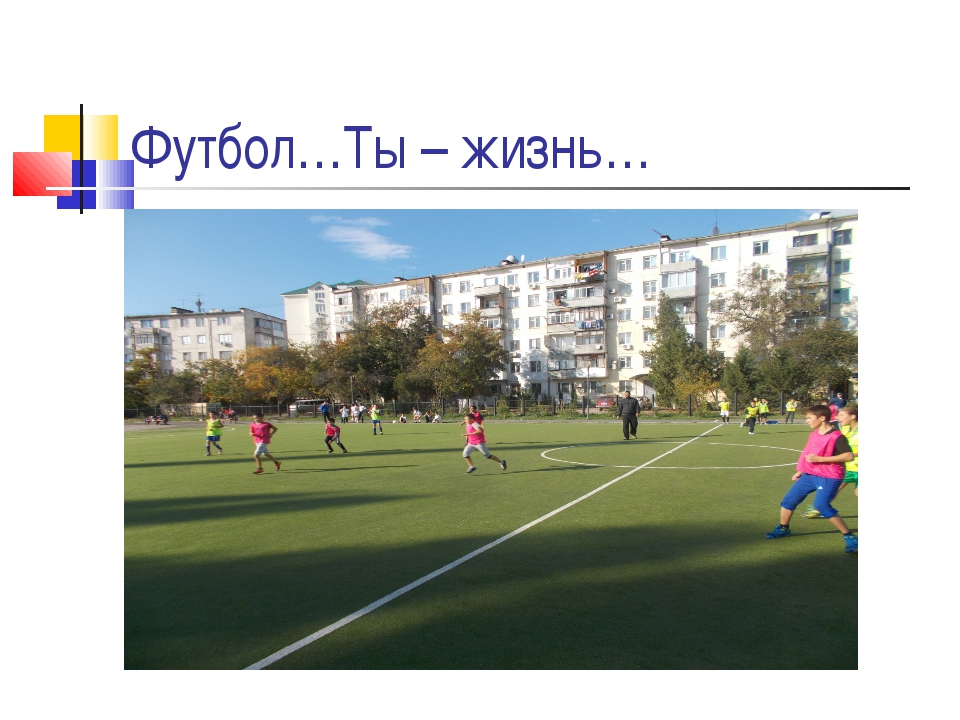 Футбол…Ты – жизнь…