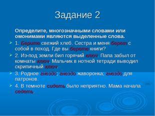 Задание 2 Определите, многозначными словами или омонимами являются выделенные