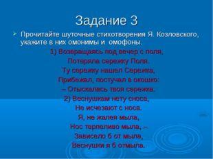 Задание 3 Прочитайте шуточные стихотворения Я. Козловского, укажите в них омо