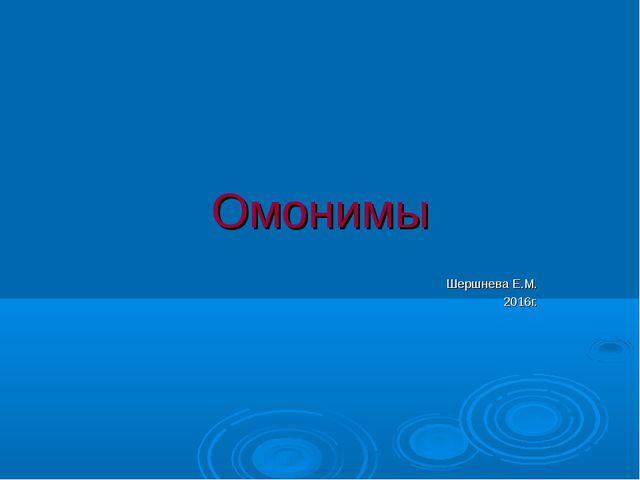 Омонимы Шершнева Е.М. 2016г.