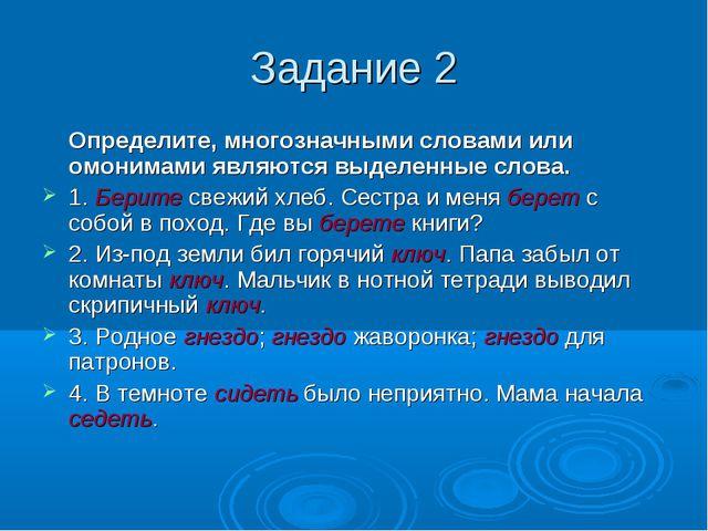 Задание 2 Определите, многозначными словами или омонимами являются выделенные...