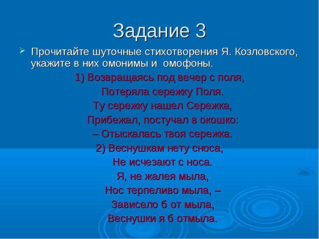 Задание 3 Прочитайте шуточные стихотворения Я. Козловского, укажите в них омо...