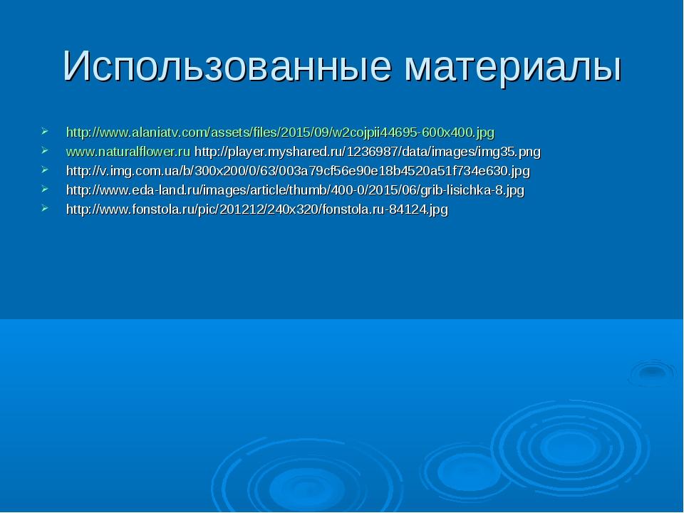 Использованные материалы http://www.alaniatv.com/assets/files/2015/09/w2cojpi...
