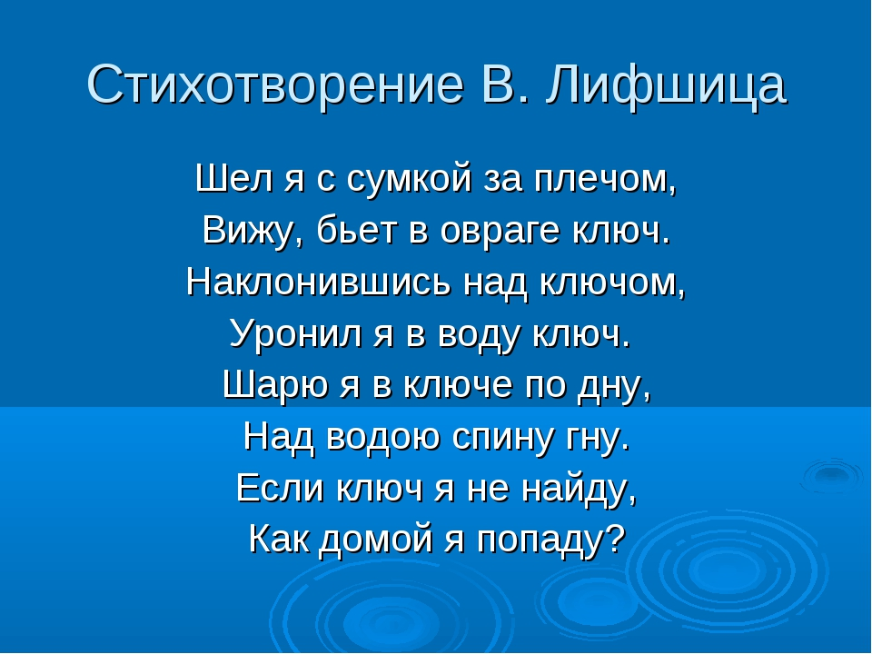 Стихотворение В. Лифшица Шел я с сумкой за плечом, Вижу, бьет в овраге ключ....