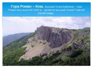 Гора Роман – Кош. Высшая точка Бабугана – гора Роман-Кош высотой 1545 м – явл