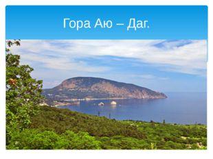 Гора Аю – Даг.