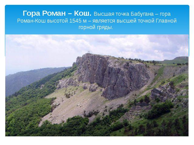 Гора Роман – Кош. Высшая точка Бабугана – гора Роман-Кош высотой 1545 м – явл...