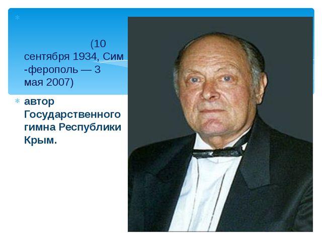 Алемда́р Саби́тович Карама́нов(10 сентября1934,Сим -ферополь—3 мая 2007)...