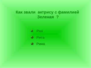 Как звали актрису с фамилией Зеленая ? Рая Рита Рина