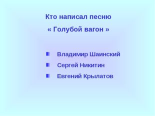 Кто написал песню « Голубой вагон » Владимир Шаинский Сергей Никитин Евгений
