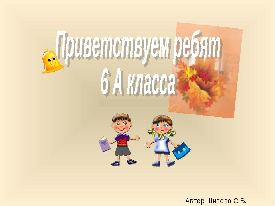 Автор Шипова С.В.